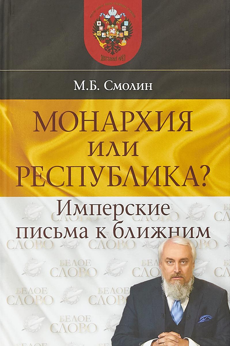 М.Б. Смолин Монархия или республика? Имперские письма к ближним