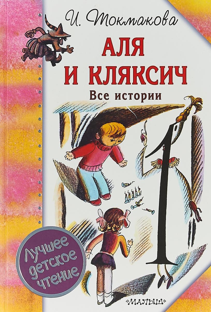 И. Токмакова Аля и Кляксич. Все истории махаон и токмакова аля кляксич и буква