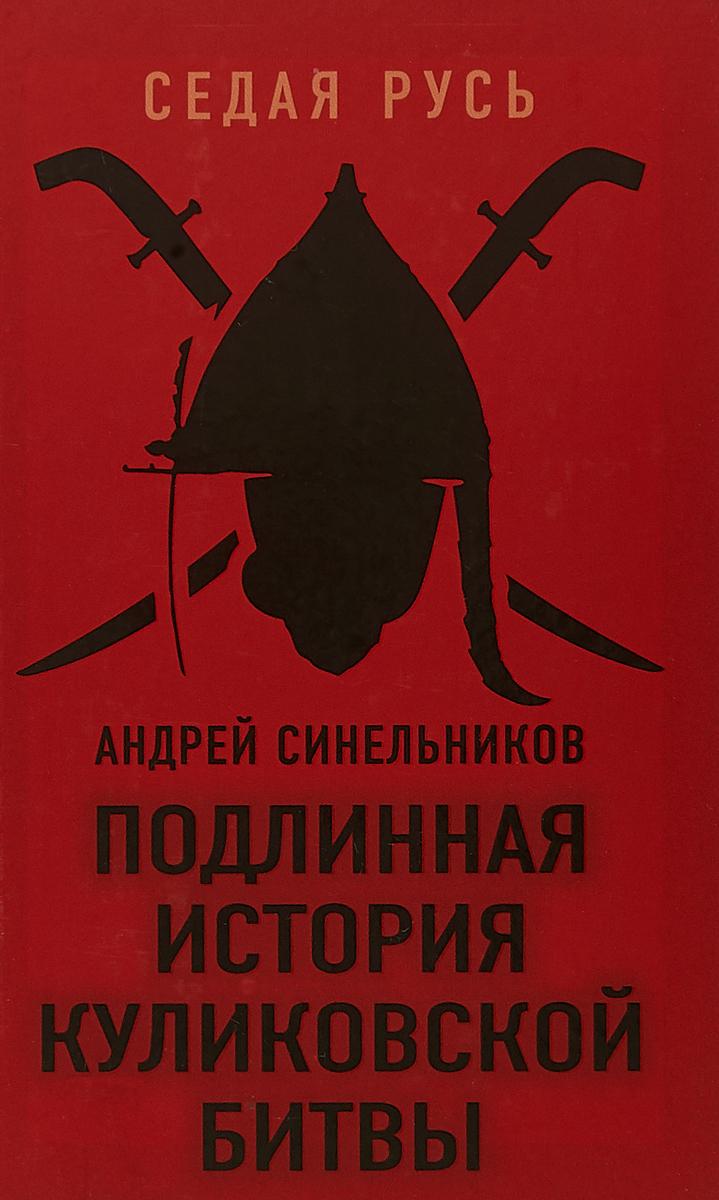 Андрей Синельников Подлинная история Куликовской битвы
