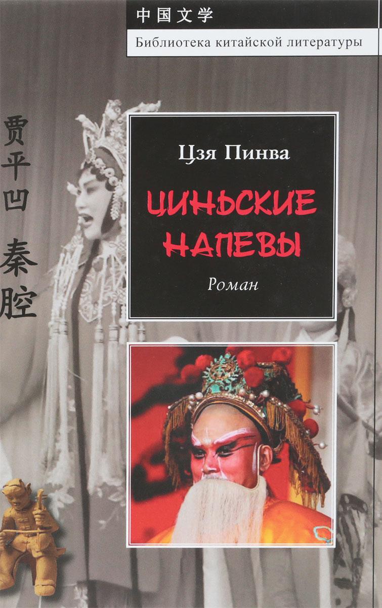 Цзя Пинва Цинские напевы отсутствует современное осмогласие гласовые напевы московской традиции