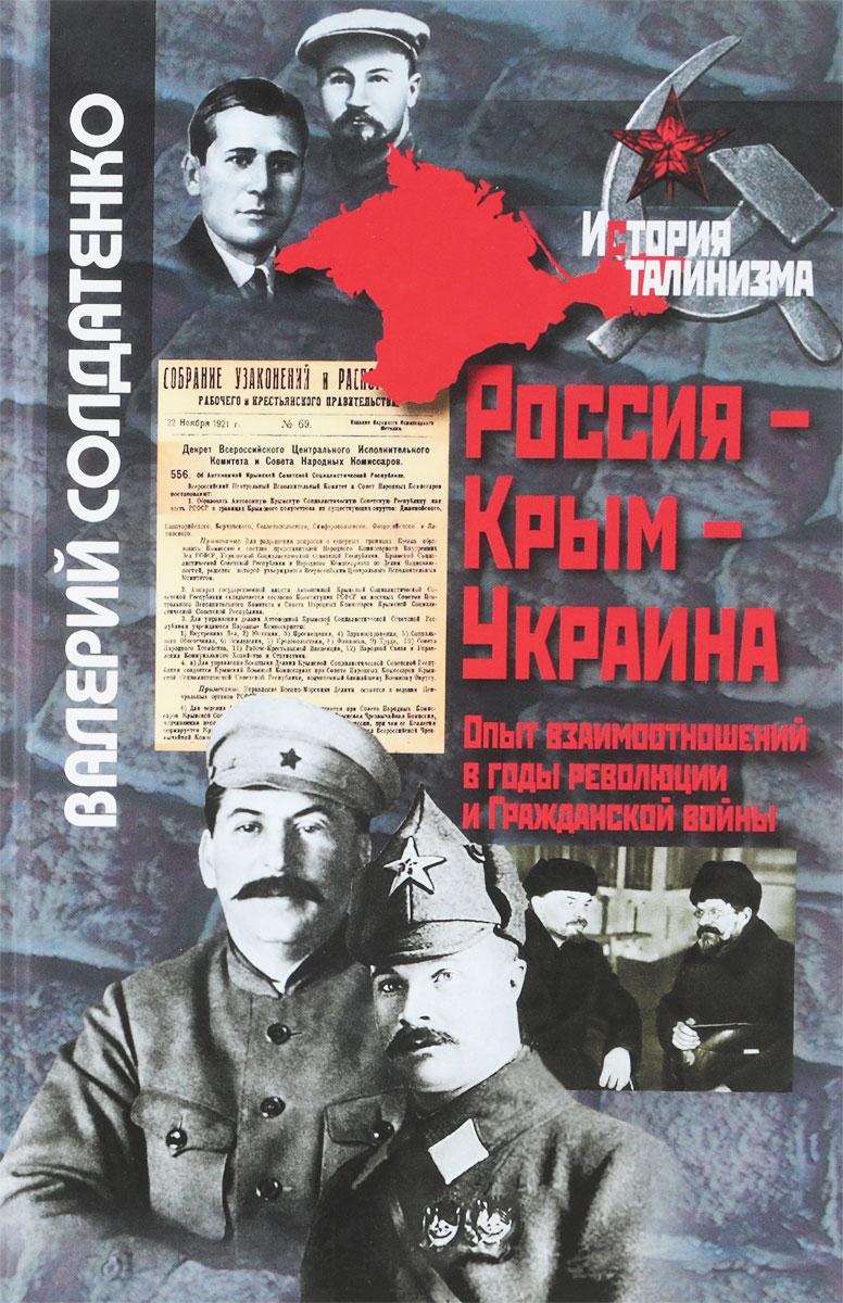 Россия-Крым-Украина.Опыт взаимоотнош крым проблемы истории
