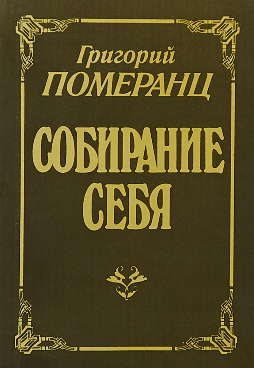 Григорий Померанц Собирание себя григорий померанц записки гадкого утенка