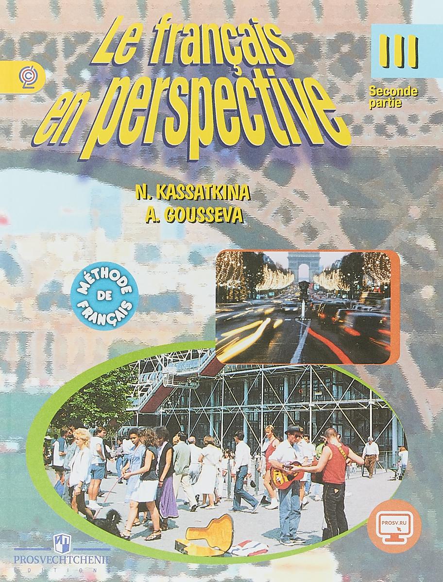 A. Gousseva, N. Kassatkina Le francais en perspective 3: Methode de francais: Partie 2 / Французский язык. 3 класс. Учебник. В 2 частях. Часть 2 totem niveau 3 methode de francais b1 dvd rom