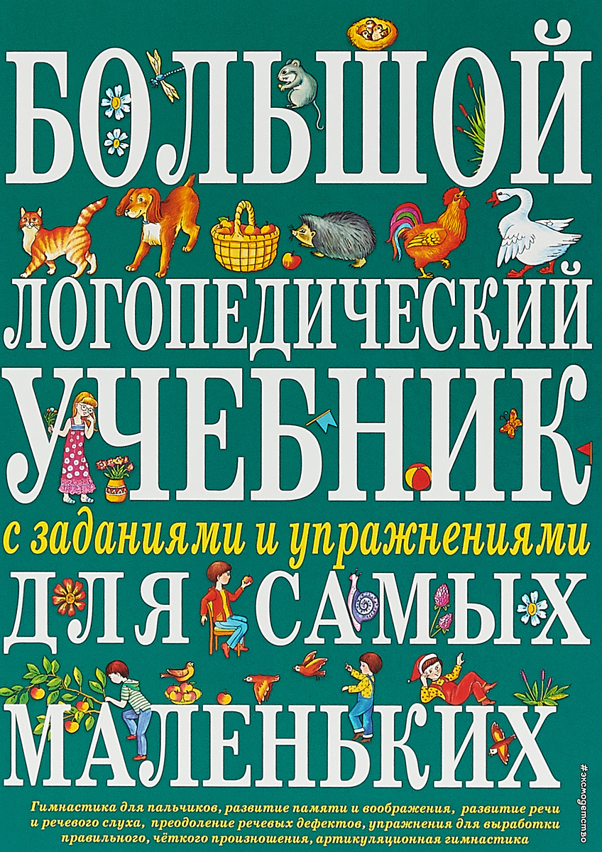 Косинова Е.М. Большой логопедический учебник с заданиями и упражнениями для самых маленьких книга для записей с практическими упражнениями для здорового позвоночника