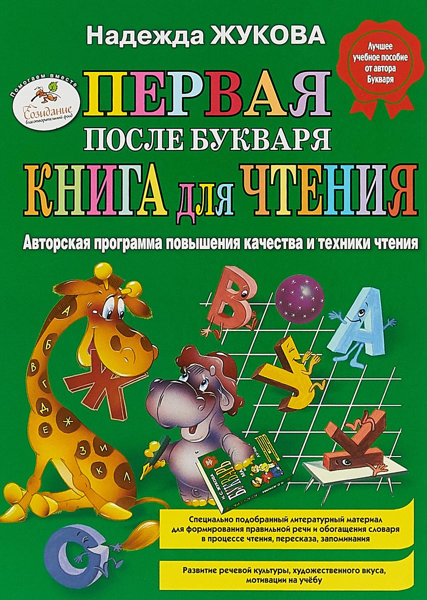 Жукова Н.С. Первая после Букваря книга для чтения первая книга чтения после букваря