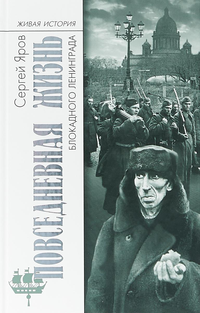 С. В. Яров Повседневная жизнь блокадного Ленинграда