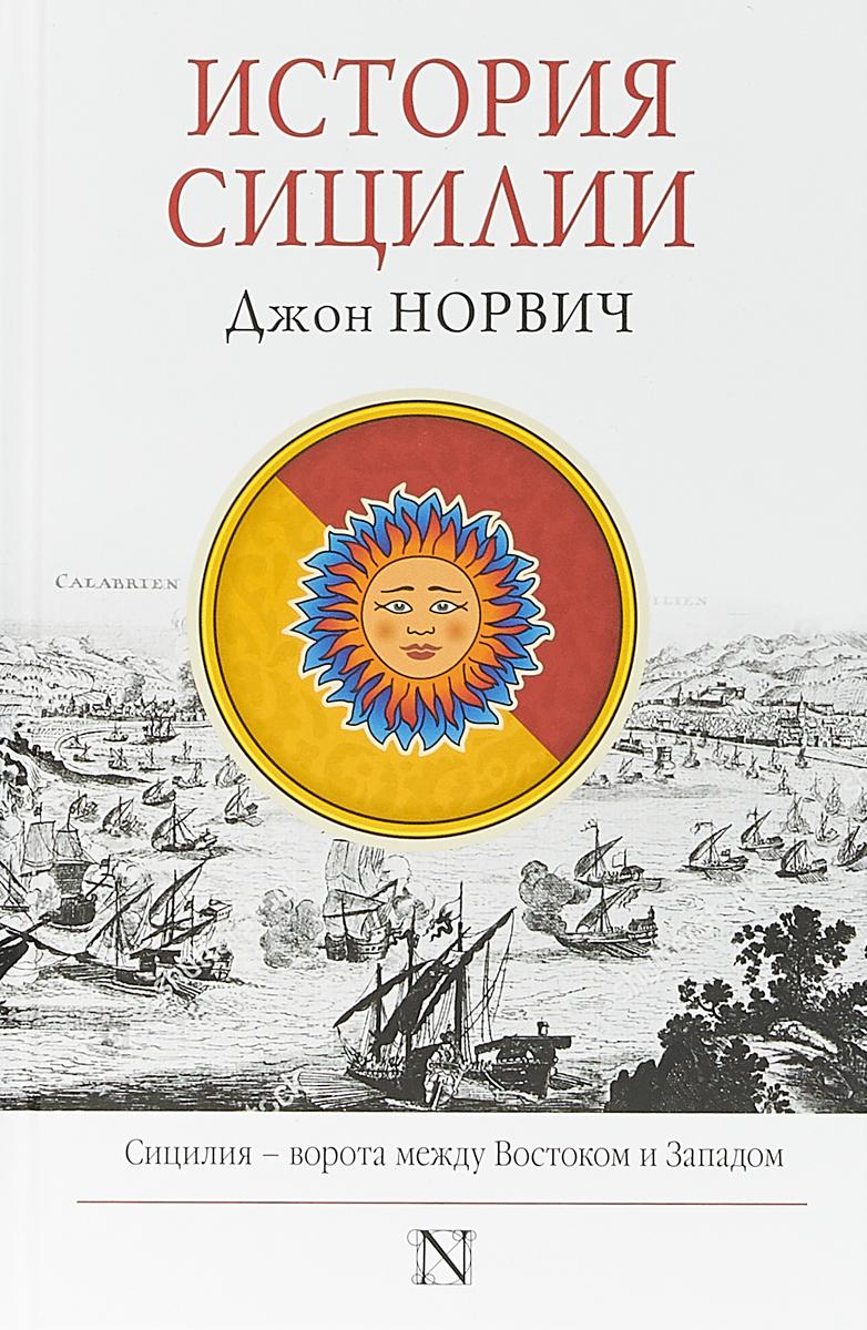 Д. Норвич История Сицилии