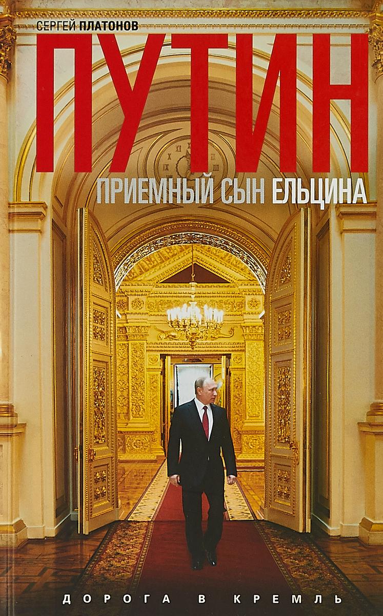 С. Платонов Путин. Приемный сын Ельцина