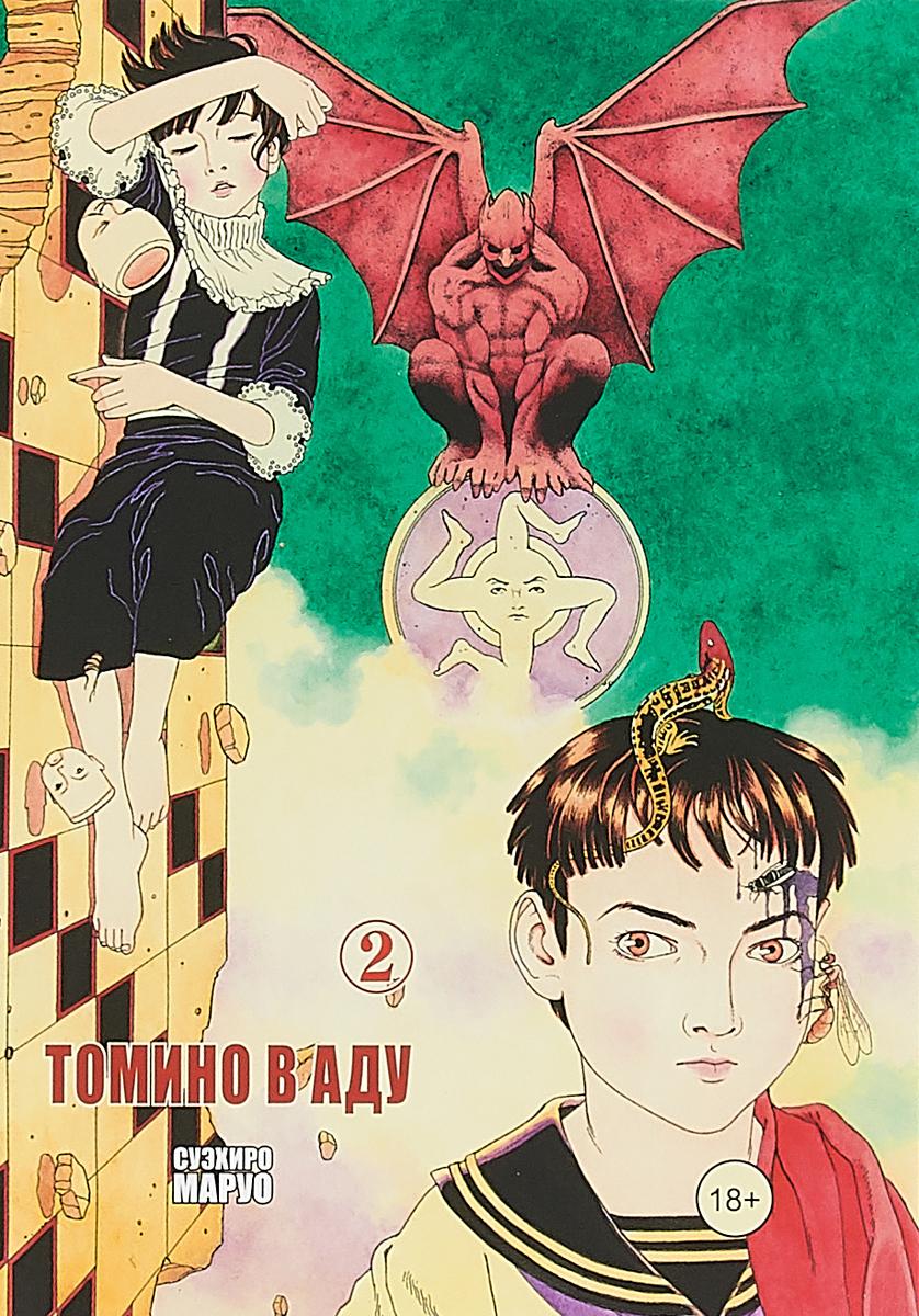 Томино в аду. Том 2. Суэхиро Маруо