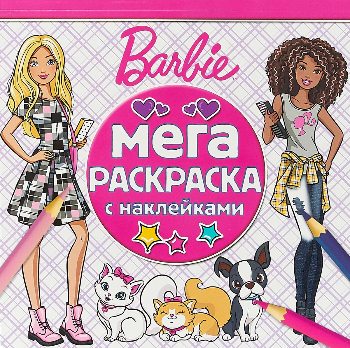 Барби. Мега-раскраска с наклейками