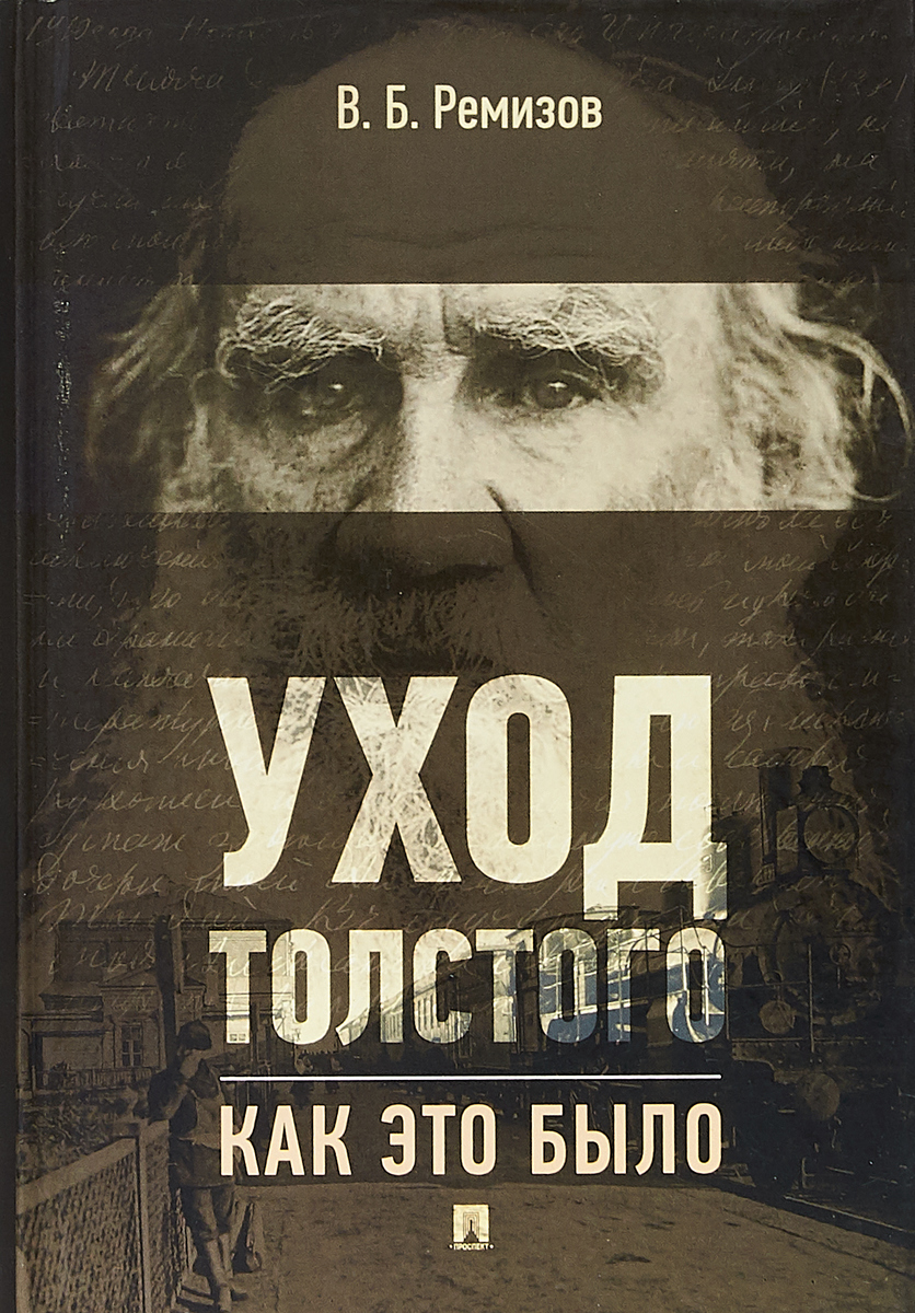 В. Б. Ремизов Уход Толстого. Как это было