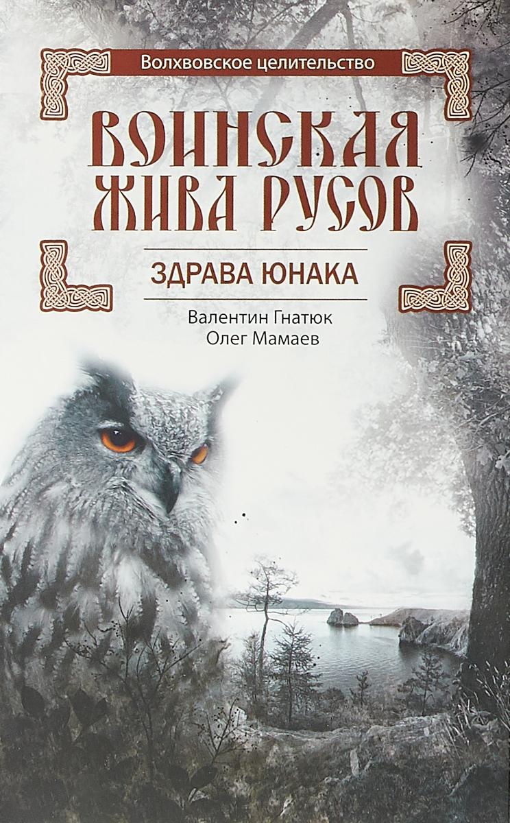 Воинская Жива русов. Здрава Юнака. Валентин Гнатюк,Олег Мамаев