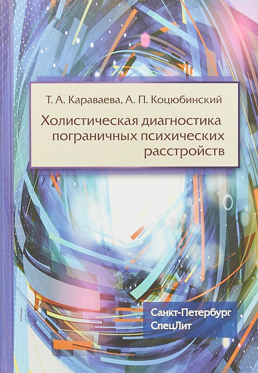 Холистическая диагностика пограничных психических расстройств. А. П. Коцюбинский, Т. А. Караваева