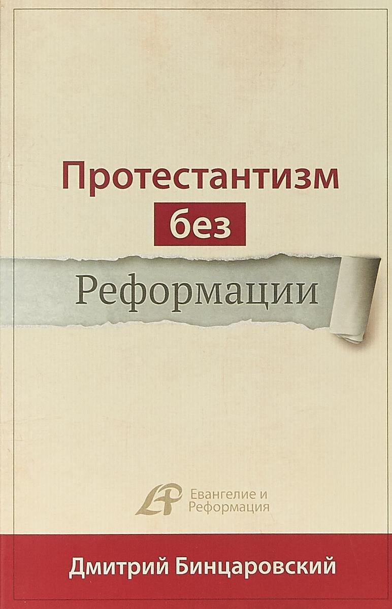 Д. Бинцаровский Протестантизм без реформации м ю смирнов реформация и протестантизм