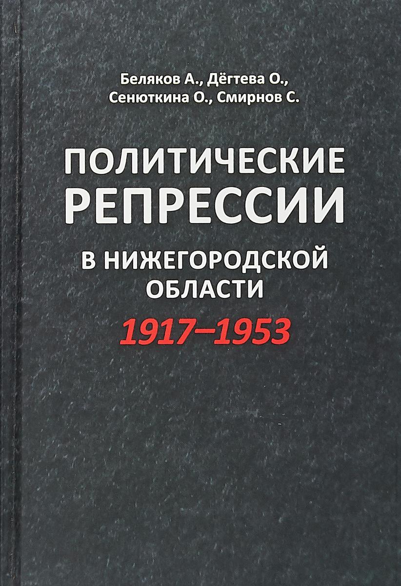 Политические репрессии в Нижегородской области 1917-1953