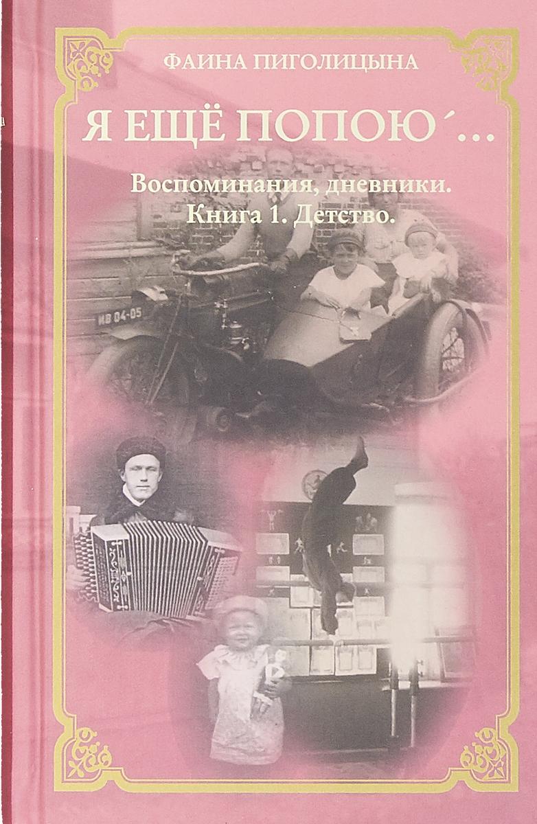 Фаина Пиголицына Я еще попою. Книга 1. Детство ISBN: 978-5-90295-018-9 фаина пиголицына теперь ланская