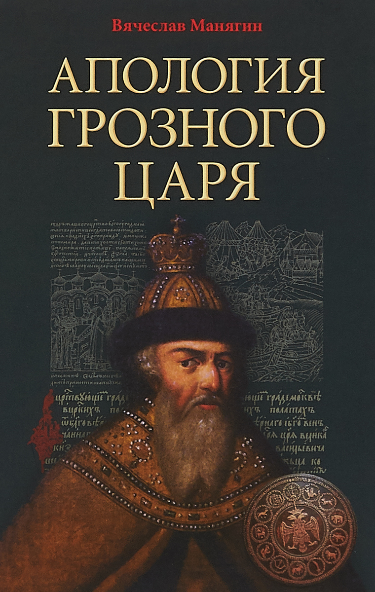 В. Г. Манягин Апология Грозного Царя