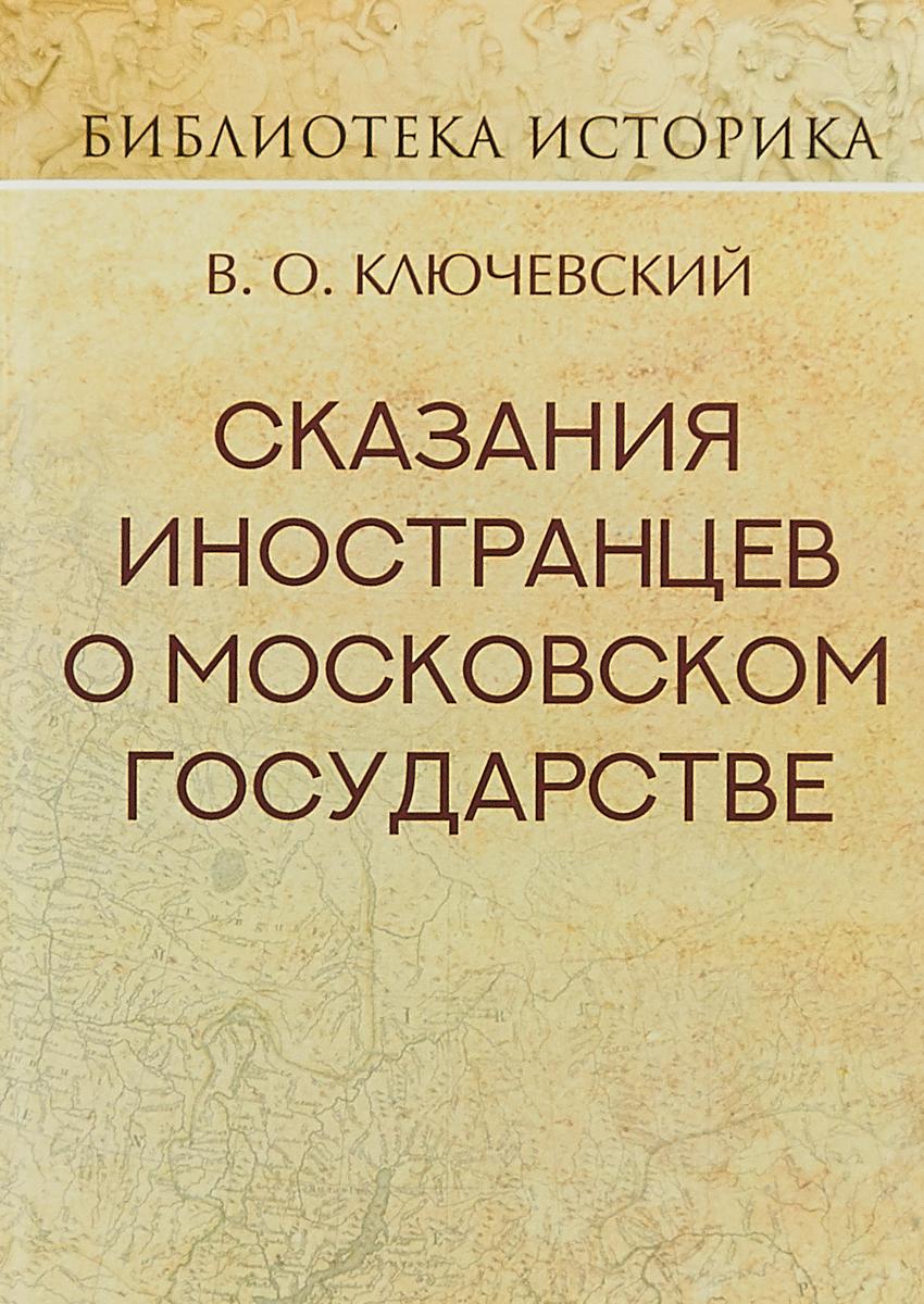 В.О.Ключевский Сказания иностранцев о Московском государстве мясорубка endever sigma 35