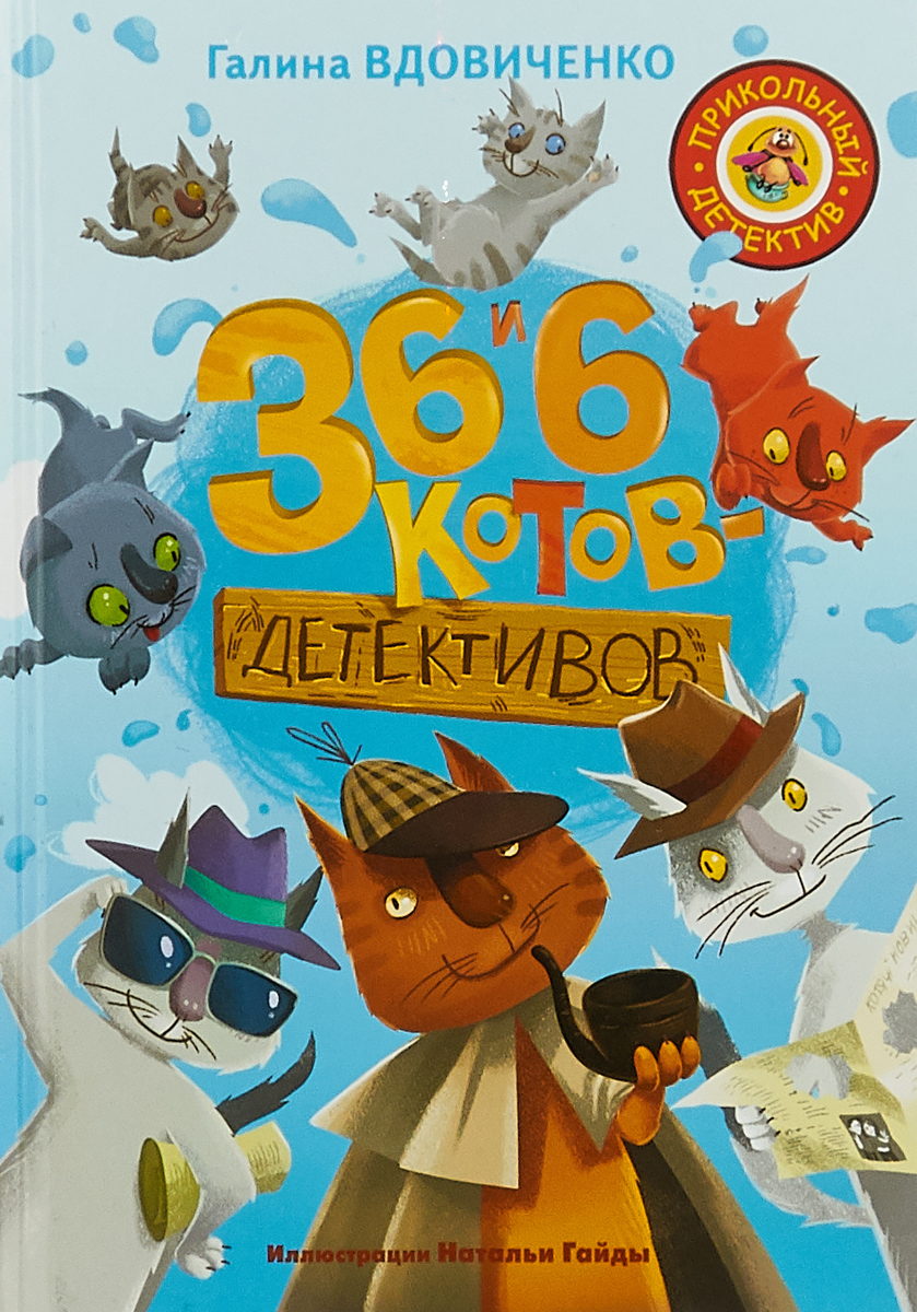 Галина Вдовиченко 36 и 6 котов-детективов галина вдовиченко львів кава любов збірка