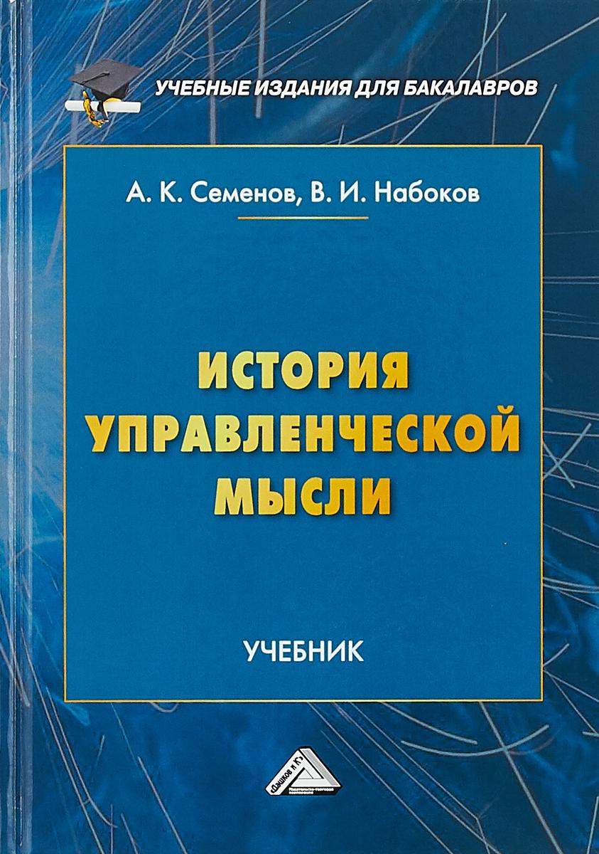 История управленческой мысли