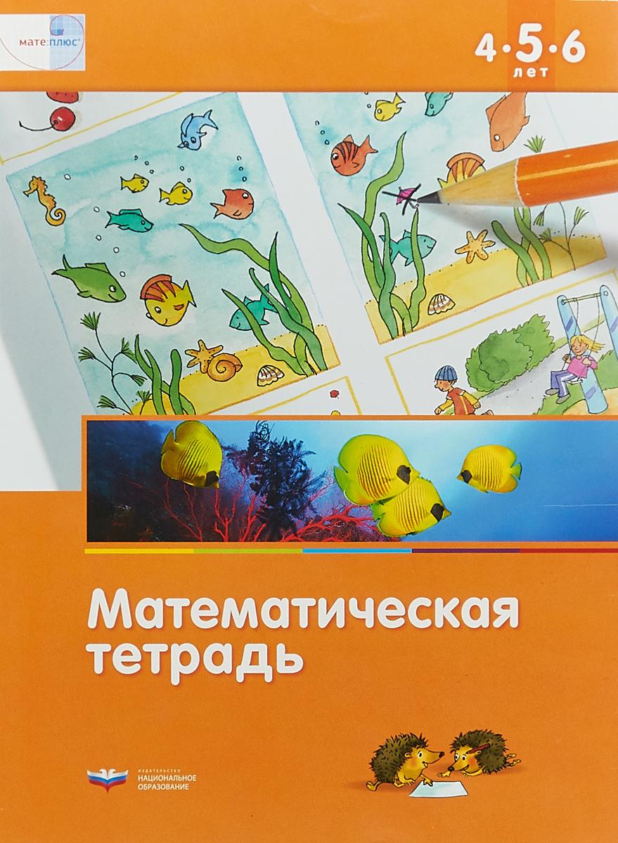 Математическая тетрадь для детей 4-5-6 лет слабительные средства для детей 6 лет