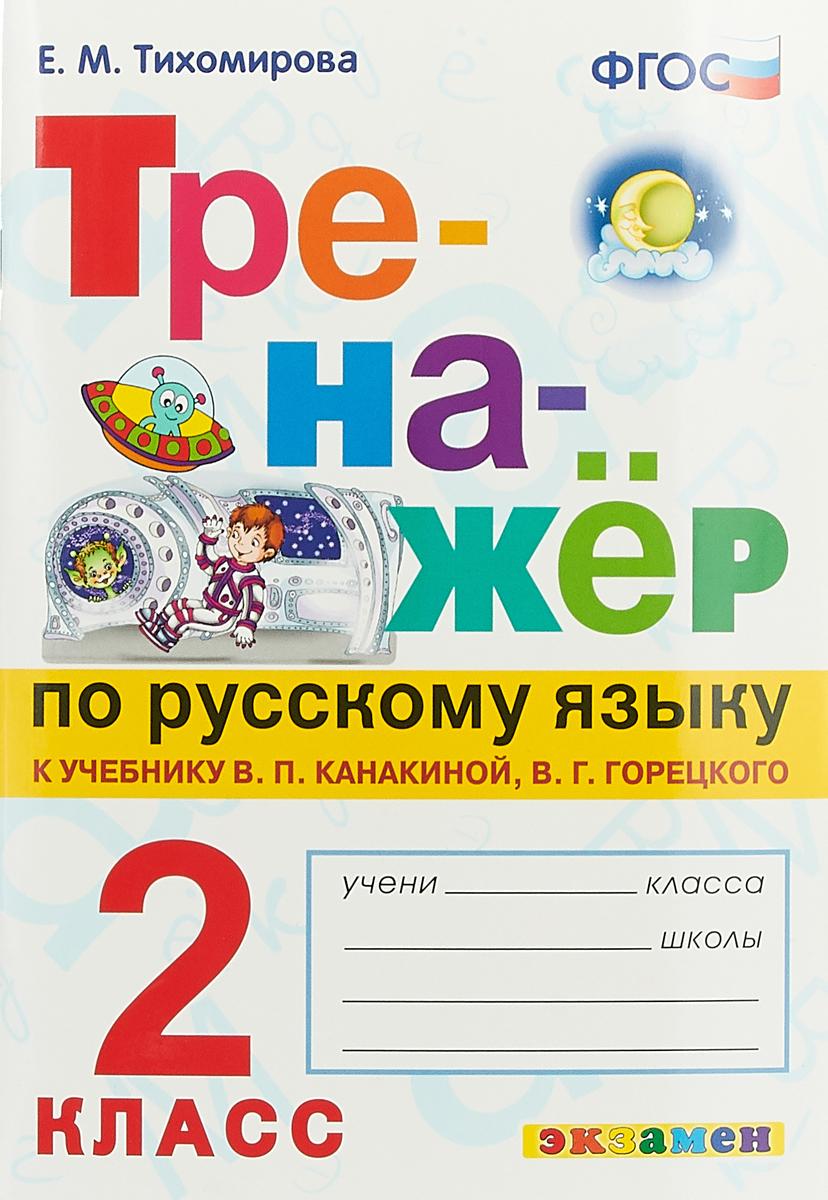 Русский язык. 2 класс. Тренажер к учебнику В. П. Канакиной, В. Г. Горецкого