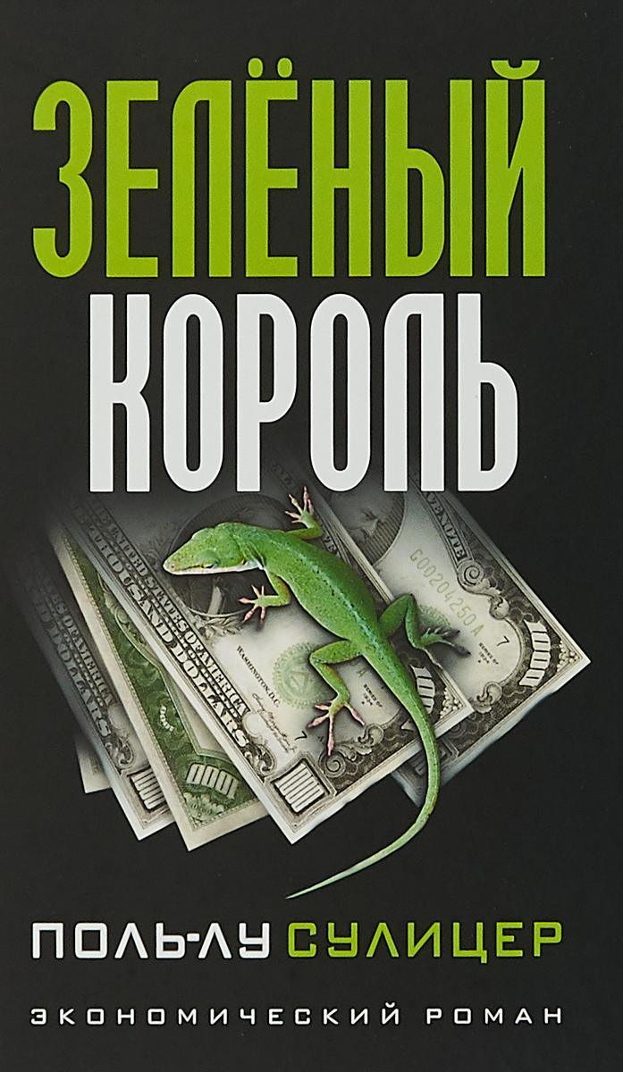 Поль-Лу Сулицер Зеленый король энде михаэль история конца которой нет
