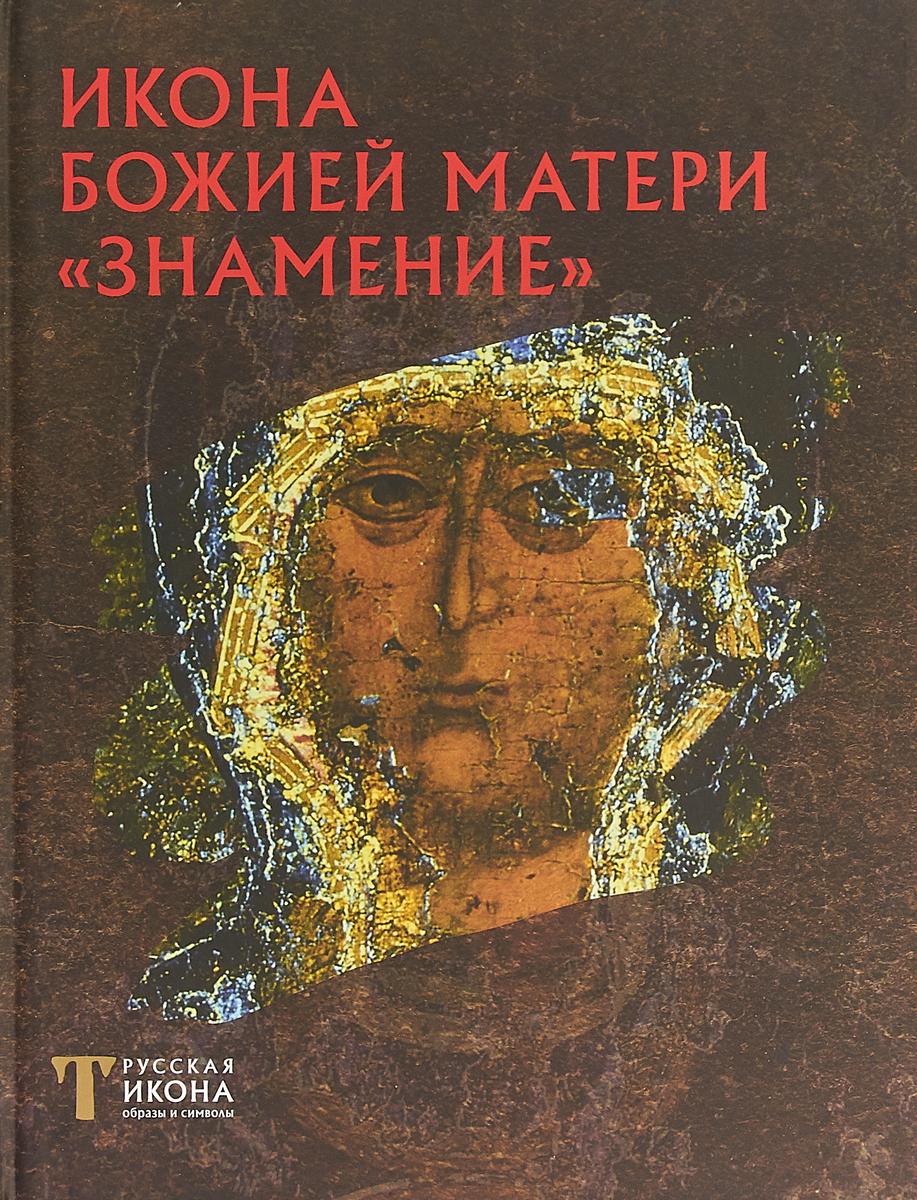 Н. Пивоварова Икона Божией Матери Знамение л белич порт артурская икона божией матери