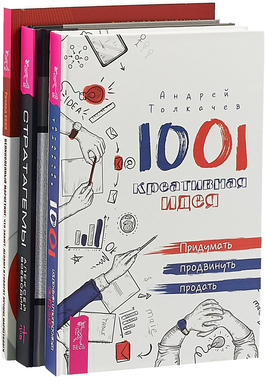 1001 креативная идея. Стратагемы. Великолепный маркетинг