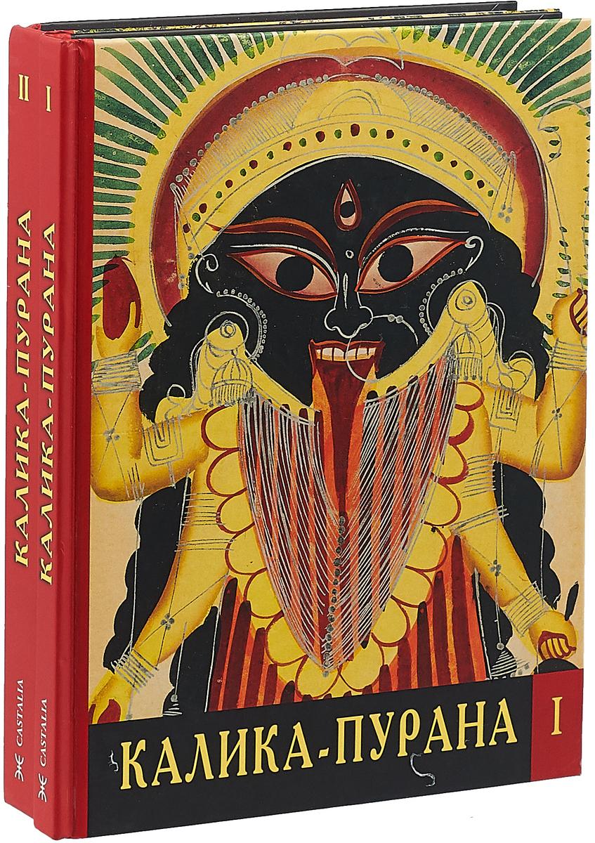 Калика - Пурана. В 2-х томах книги альпина паблишер источник в 2 х томах