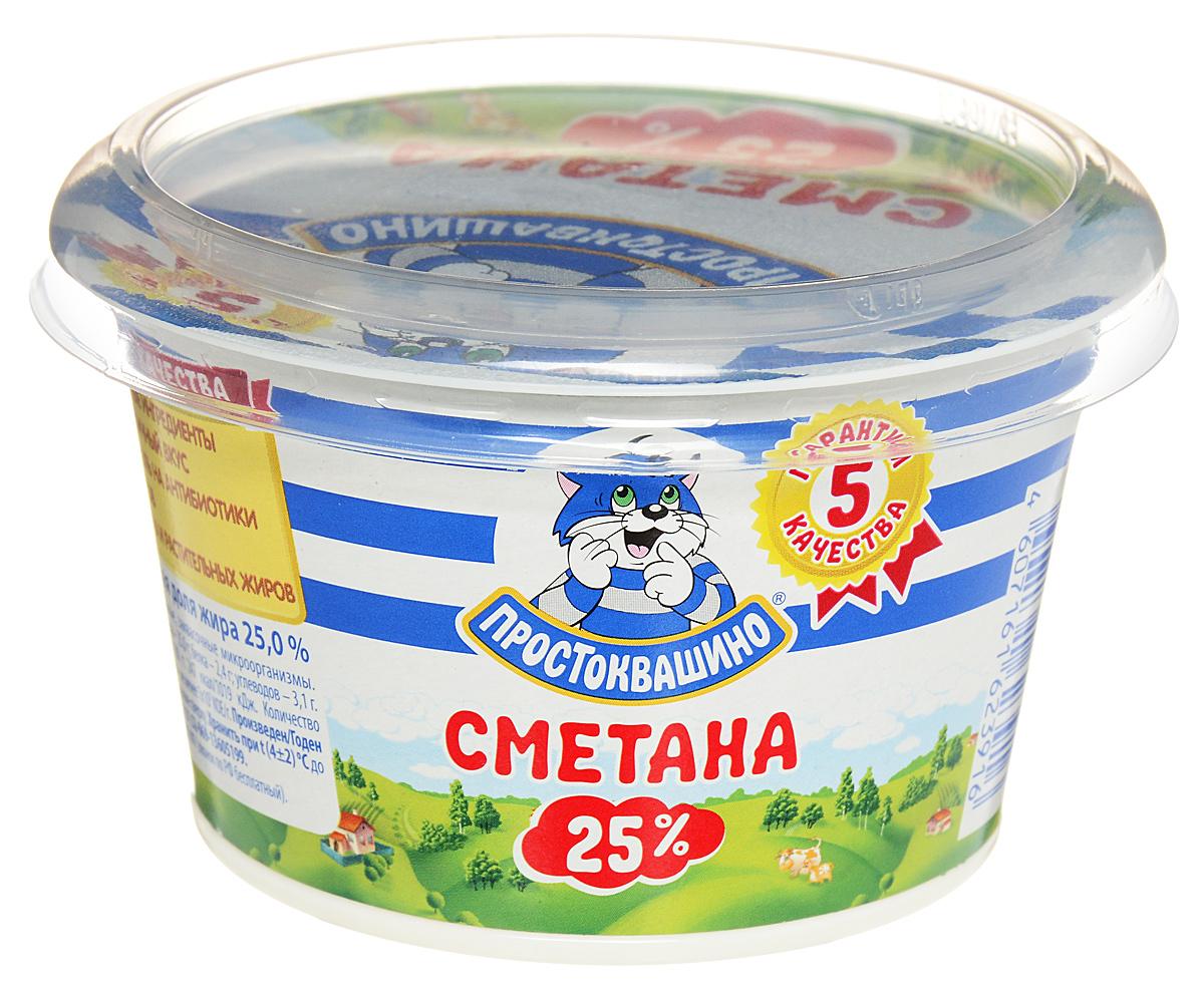 Простоквашино Сметана 25%, 180 г сладкая сказка печенье дед мороз и снегурочка 400 г