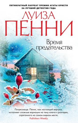 Zakazat.ru: Время предательства. Пенни Луиза