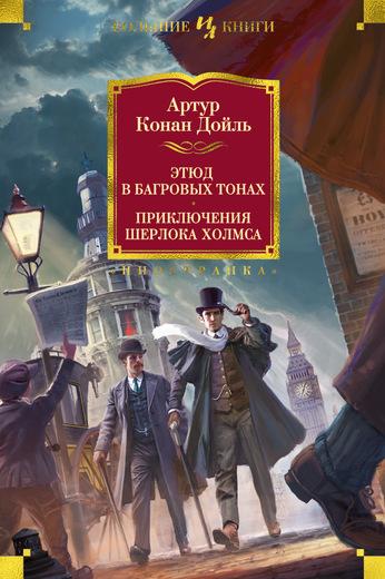 Этюд в багровых тонах. Приключения Шерлока Холмса (с илл.), Дойль Артур Конан