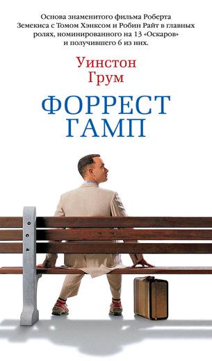 Форрест Гамп. Грум Уинстон; Петрова Елена