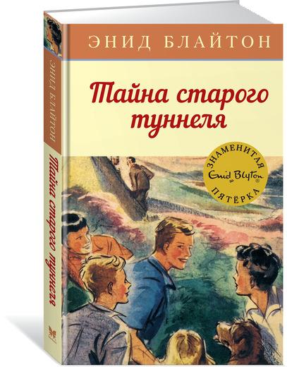 Блайтон Энид Тайна старого туннеля ISBN: 978-5-389-13677-9