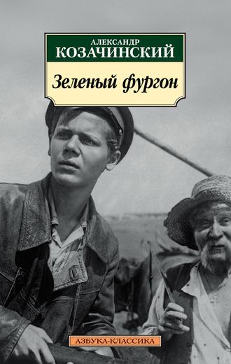 Zakazat.ru: Зеленый фургон. Козачинский Александр