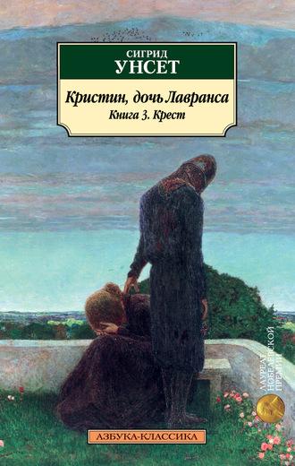 Zakazat.ru Кристин, дочь Лавранса. Книга 3. Крест. Сигрид Унсет