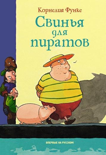 Корнелия Функе Свинья для пиратов