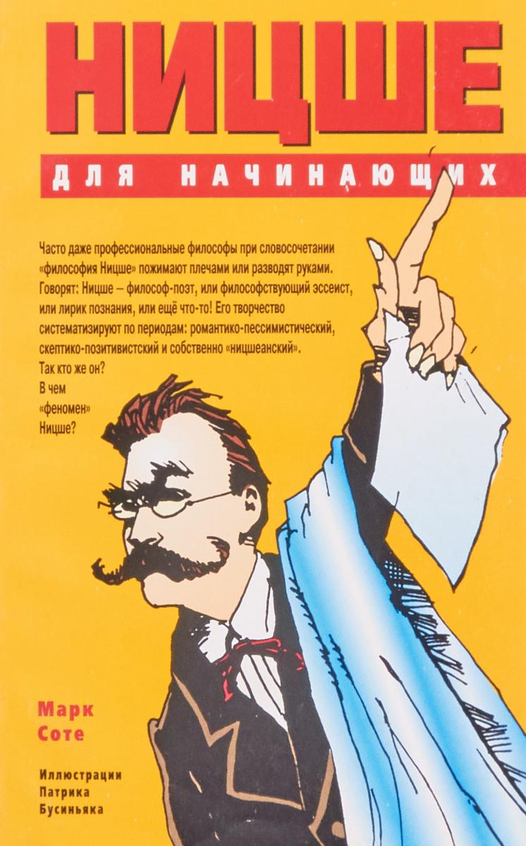 Марк Соте Ницше для начинающих