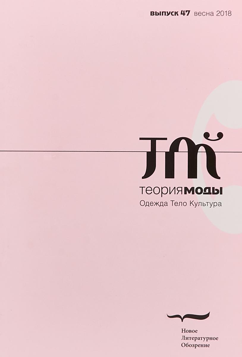 Теория моды, № 47, весна 2018 теория моды 15 2010
