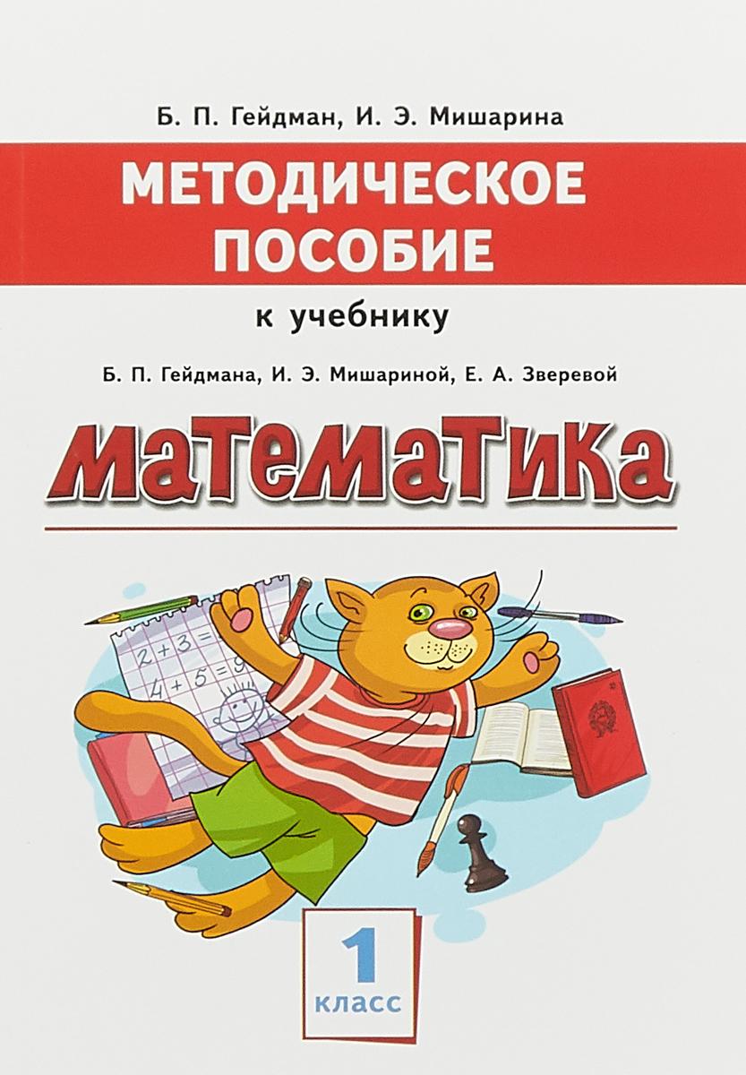 Б. П. Гейдман, И. Э. Мишарина Математика. 1 класс б п гейдман и э мишарина е а зверева математика 2 класс рабочая тетрадь 3