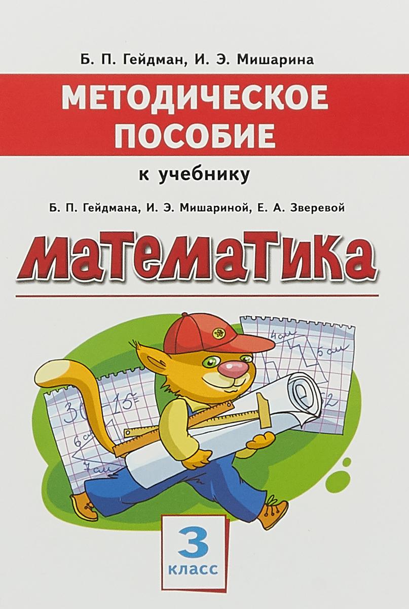 Б. П. Гейдман, И. Э. Мишарина Математика. 3 класс б п гейдман и э мишарина е а зверева математика 2 класс рабочая тетрадь 3