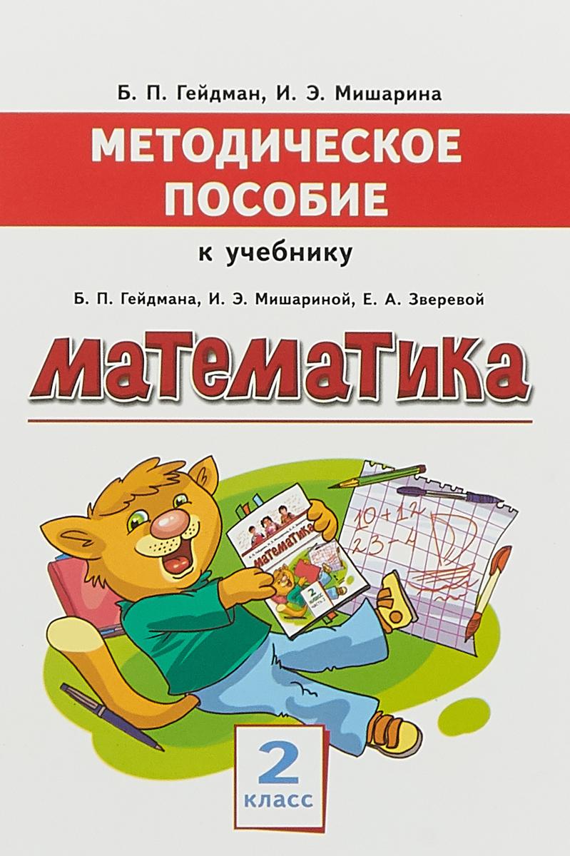Б. П. Гейдман, И. Э. Мишарина Математика. 2 класс б п гейдман и э мишарина е а зверева математика 2 класс рабочая тетрадь 3