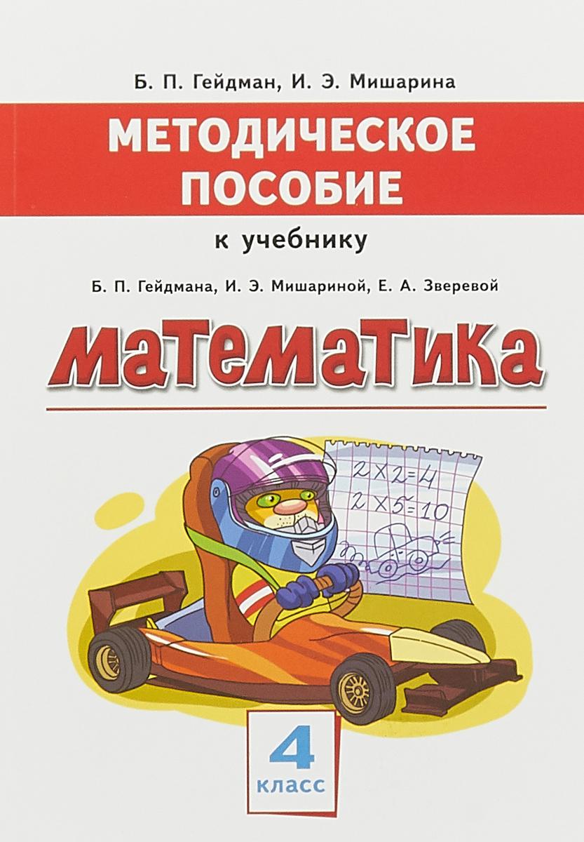 Б. П. Гейдман, И. Э. Мишарина Математика. 4 класс б п гейдман и э мишарина е а зверева математика 2 класс рабочая тетрадь 3