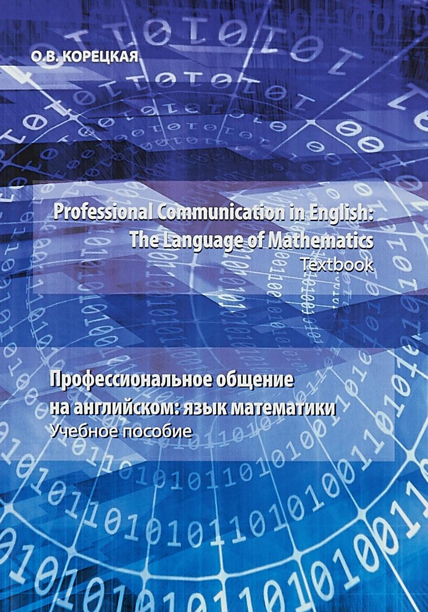 Professional Communication in English: the Language of Mathematics