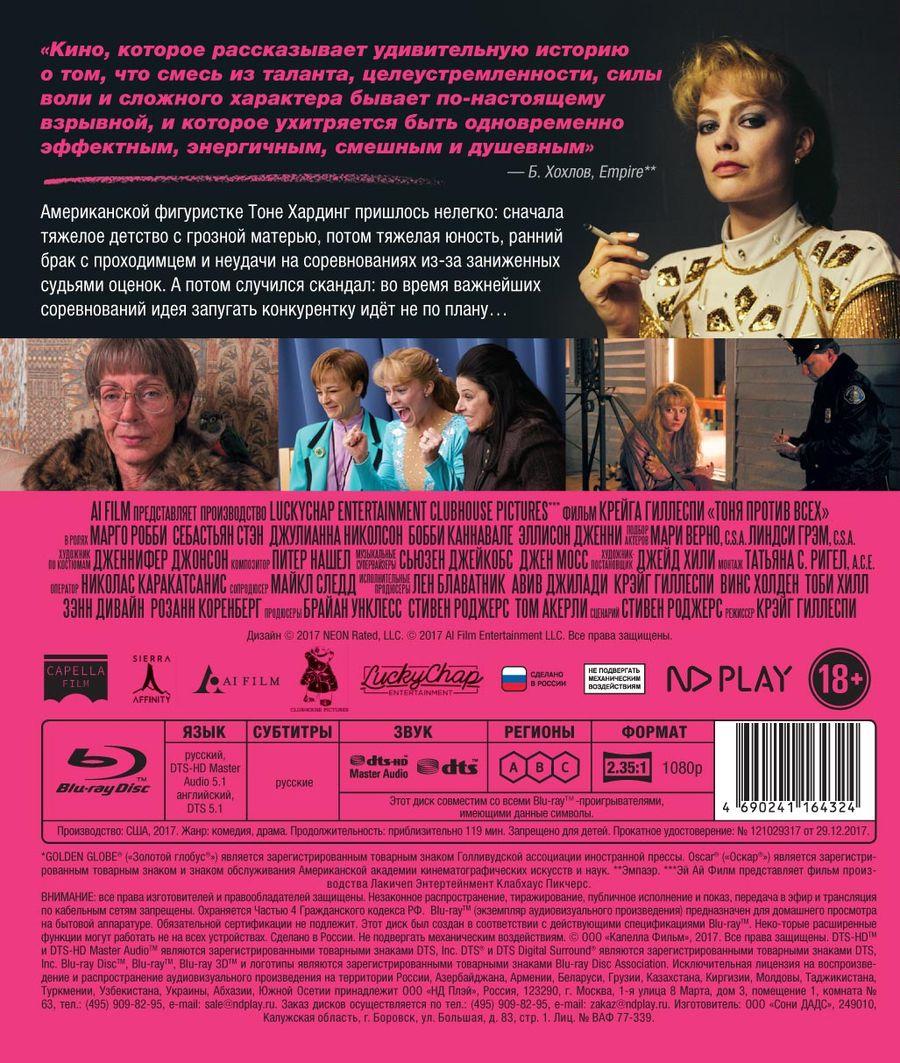 Тоня против всех (Blu-ray) Capella Film