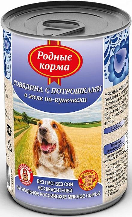 Консервы для собак Родные Корма, с говядиной и потрошками в желе по-купечески, 410г консервы для собак aras hypo allergenic гипоаллергенные с бараниной и рисом 820 г