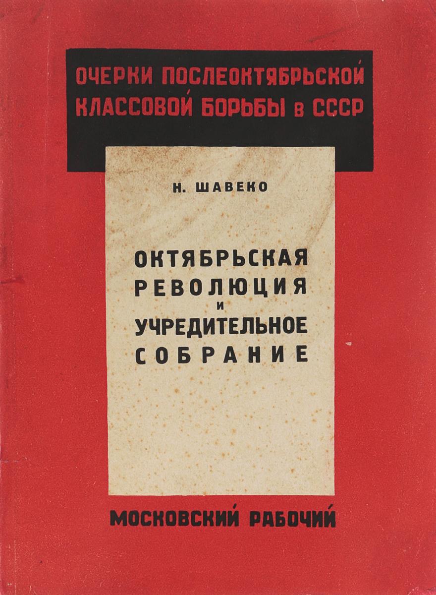 Zakazat.ru: Октябрьская революция и учредительное собрание