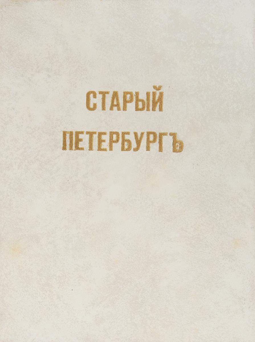 Старый Петербург. Прогулки по старинным кварталам старый новый год с денисом мацуевым