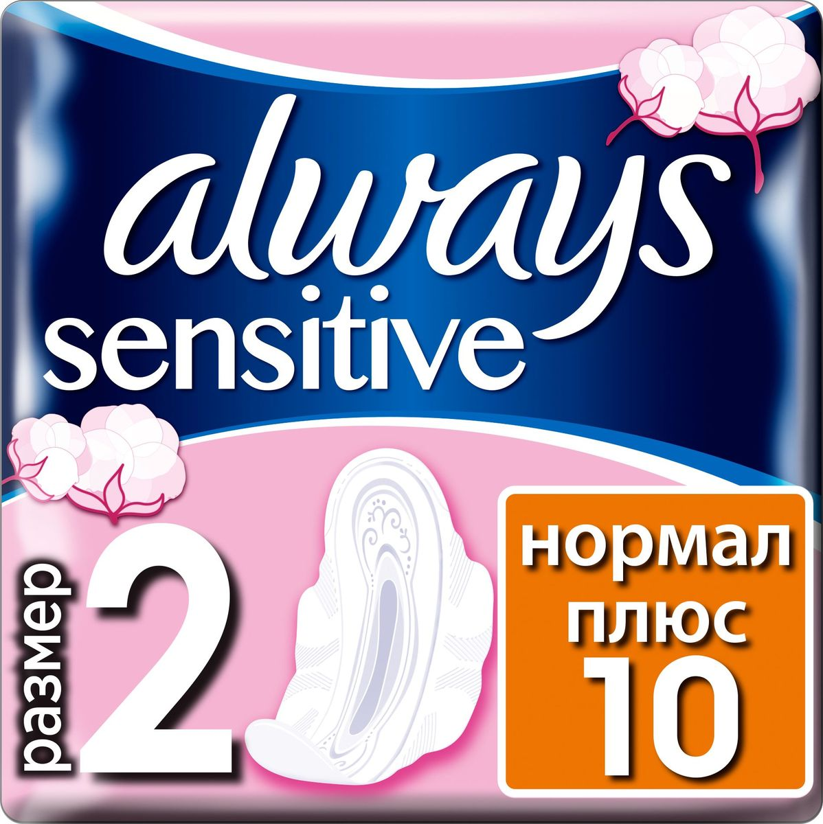 Always Ultra Sensitive Женские гигиенические прокладки Normal Plus Single 10 шт прокладки always олвейс ultra normal plus 40шт